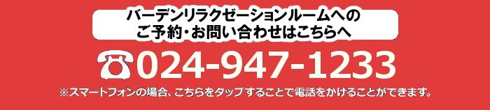 電話でのお問合せ ☎024-947-1233 スマートフォンをご利用の場合、こちらをタップすることで電話をかけることができます